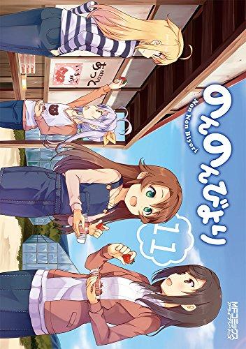 のんのんびより 11巻 (MFコミックス アライブシリーズ)