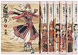 乙嫁語り コミック 1-7巻セット (ビームコミックス)