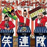 ラフ☆レボリューション2010 ~(笑)は地球を救う~