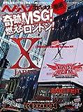 ヘドバン・スピンオフ 奇跡のMSG! 燃えるロンドン! 徹底レポート号 (シンコー・ミュージックMOOK)