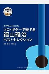 末原名人 Presents ソロ・ギターで奏でる 福山雅治ベストセレクション 【模範演奏CD付】 楽譜