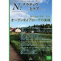 N:ナラティヴとケア 第8号──オープンダイアローグの実践