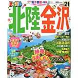 まっぷる 北陸・金沢'21 (マップルマガジン 北陸 2)