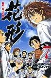 新約「巨人の星」花形(7) (講談社コミックス)