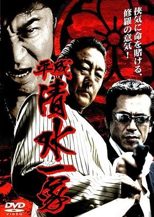 平成清水一家 [DVD]