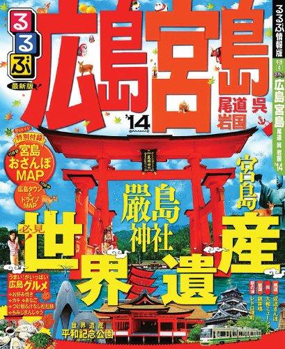 るるぶ広島 宮島 尾道 呉 岩国'14 (国内シリーズ)