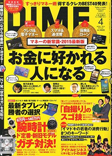 DIME 2015年 04 月号 [雑誌]の詳細を見る