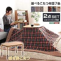 こたつテーブル長方形+布団(7色)2点セット おしゃれなアルダー材使用継ぎ足タイプ 日本製|Colle-コル- Eセット
