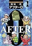 アフター0 / 岡崎 二郎 のシリーズ情報を見る
