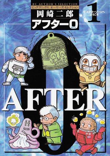 アフター0―著者再編集版 (1) (ビッグコミックスオーサーズ・セレクション)の詳細を見る