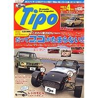Tipo (ティーポ) 2008年 04月号 [雑誌]