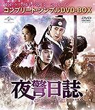 夜警日誌<コンプリート・シンプルDVD-BOX5,000円シリーズ>【期間限定生産】[DVD]