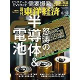 週刊東洋経済 2018年6月30日号 [雑誌](怒涛の半導体&..