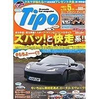 Tipo (ティーポ) 2009年 05月号 [雑誌]