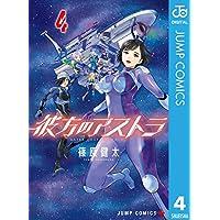 彼方のアストラ 4 (ジャンプコミックスDIGITAL)