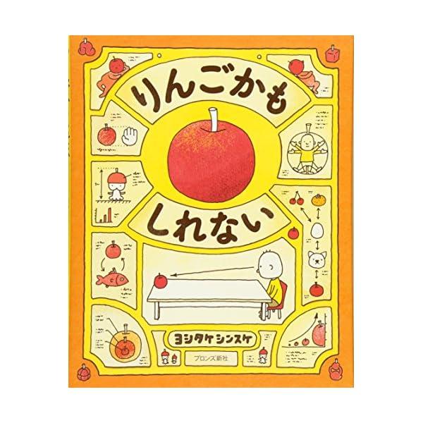 りんごかもしれないの商品画像