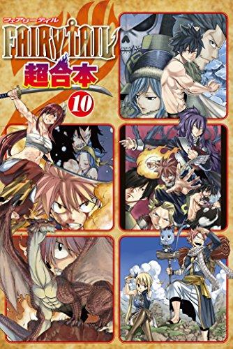 FAIRY TAIL 超合本版(10) (週刊少年マガジンコミックス)