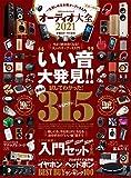 100%ムックシリーズ オーディオ大全 2021 (100%ムックシリーズ)