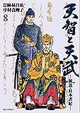 天智と天武 ―新説・日本書紀―(8) (ビッグコミックス)