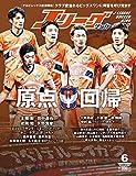 Jリーグサッカーキング 2017年6月号