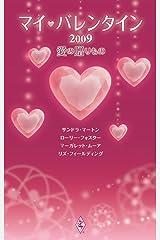 マイ・バレンタイン2009 愛の贈りもの Kindle版