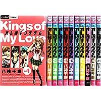 オレ様キングダム コミック 1-11巻セット (ちゃおフラワーコミックス)