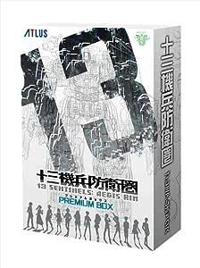 十三機兵防衛圏 プレミアムボックス 【限定版同梱物】豪華スペシャルBOX・『十三機兵防衛圏』シークレットファイル・第二世代型13番機兵ペーパークラフトモデルキット・DLCオリジナルテーマ&アバターセット 同梱 - PS4