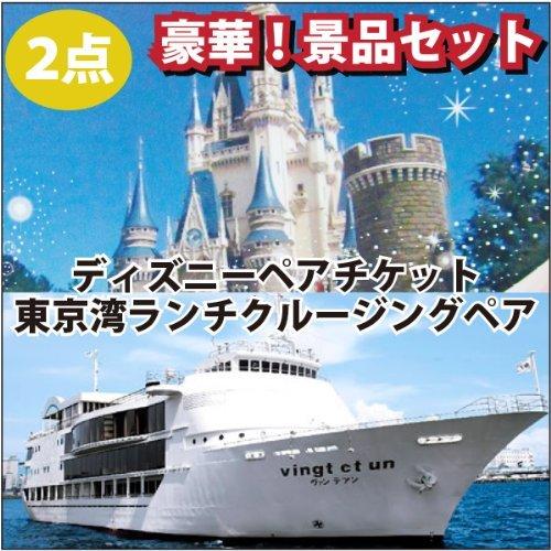 ディズニーランド ペアチケット & 東京湾 ランチ クルージ...