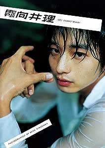 月刊MEN 向井理【DVD付き写真集】