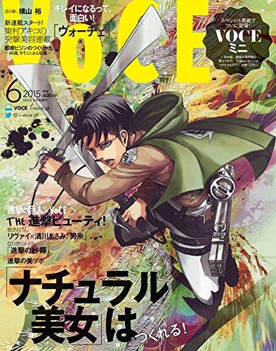 ミニサイズ版VOCE(ヴォーチェ) 2015年 06 月号 [雑誌]: VOCE(ヴォーチェ) 増刊