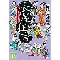 長屋狂言 濱次お役者双六 (講談社文庫)