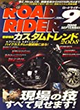 ROAD RIDER (ロードライダー) 2008年 09月号 [雑誌]