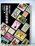 切手にみる世界の民俗楽器 (1979年)