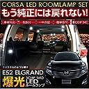 【極上室内空間へ】エルグランド E52 ELGRAND (H22.8~ 全グレード対応 ) LED ルームランプ 9点セット 【車検対応】【一年保証】【専用工具付】【取付説明書付】バニティランプセット