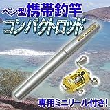 携帯ペン型釣竿 コンパクトロッド■リール付◆シルバー