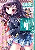 天使の3P!×9 (電撃文庫)