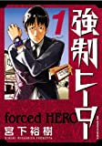 強制ヒーロー / 宮下 裕樹 のシリーズ情報を見る