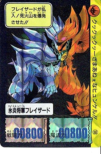 ダイの大冒険 竜の紋章 氷炎将軍フレイザード 106 コレカ