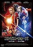 コンビニ・ウォーズ~バイトJK VS ミニナチ軍団~ [DVD]