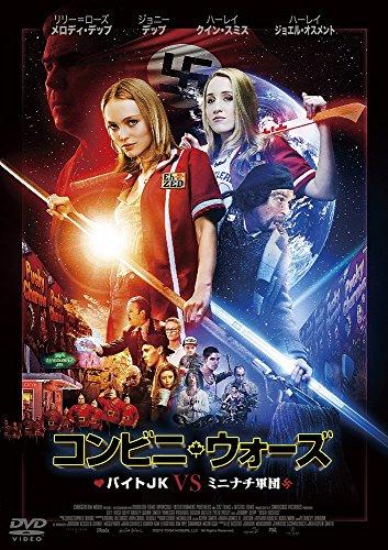 コンビニ・ウォーズ~バイトJK VS ミニナチ軍団~[DVD]