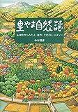 里やま自然誌―谷津田からみた人・自然・文化のエコロジー
