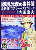 名探偵浅見光彦の事件簿&旅情ミステリーベストコミック 7 (AKITA TOP COMICS500)