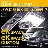ekスペース/カスタム B11A クリアレンズカバー 立体 クリスタルダイヤカット 専用設計 2ピース
