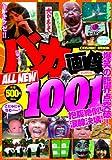 バカ画像ALL NEW 1001 (COSMIC MOOK)