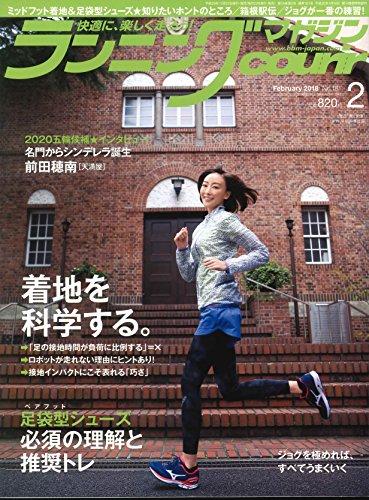 ランニングマガジン クリール 2018年02月号 特集:着地を科学する