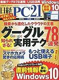 日経PC 21 (ピーシーニジュウイチ) 2015年 07月号