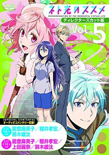 TVアニメ「ネト充のススメ」ディレクターズカット版DVD Vol.5