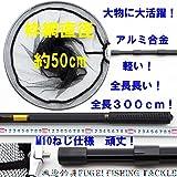全長3m 網経50cm たも【A18FD3b】使い勝て【折りたたみ玉網】アルミ製タモ 渓流釣 バス釣