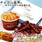 ホワイトデーお返しに人気の義理チョコ 林檎ポテトとチョコまつばセット