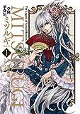学園革命伝ミツルギ 新装版 1巻 (デジタル版ヤングガンガンコミックス)